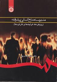پاو وینت فصل چهاردهم کتاب مدیریت منابع انسانی پیشرفته عباسپور با عنوان مزایای کارکنان