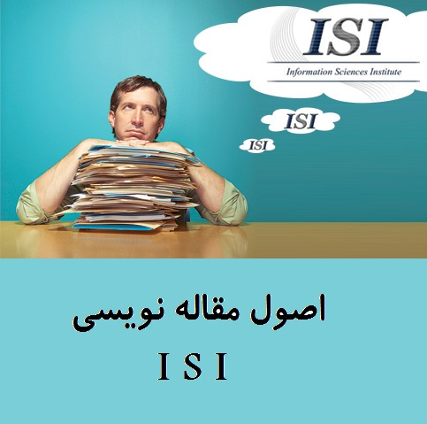 آموزش اصول مقاله نویسی ISI