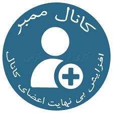 ربات افزایش ممبر واقعی ایرانی کانال تلگرام