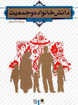 کتاب دانش خانواده و جمعیت با فرمت pdf