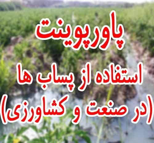 پاو وینت استفاده از پساب ها (در صنعت و کشاورزی)